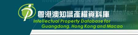 粵港澳知識産權資料庫 Intellectual property database for Guangdong, Hong Kong and Macao